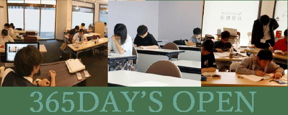 「ロググラム自習教室」を利用可能 365日年中無休の学習支援