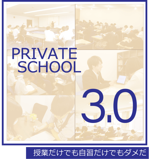 PRIVATE SCHOOL 3.0 授業だけでも自習だけでもダメだ