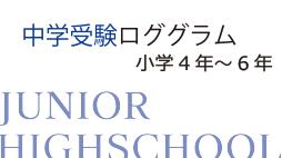 中学ロググラム 小学4年~6年