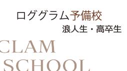 ロググラム予備校 浪人生・高校生
