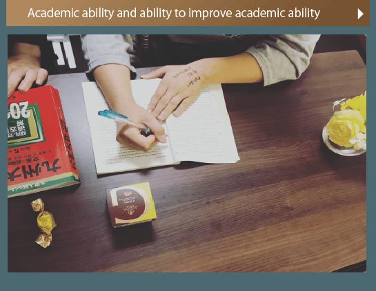 学力と学力をつくる力を伸ばす