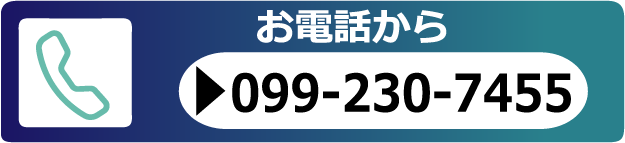 お電話から 099-230-7455