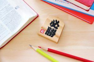 鹿児島県高校入試で志望校はどう選ぶか?【鶴丸・甲南・中央・玉龍?】