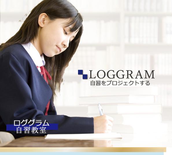 ロググラム自習教室